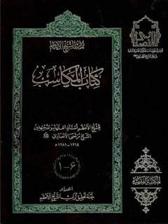 المكاسب المحرمه: توضيح لماذهب اليه الشيخ الانصاري قدس سره في بيان مدلولها
