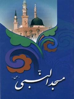 مسجد النبی صلی الله علیه و آله