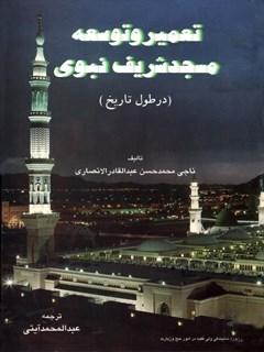 مسجد شریف نبوی صلی الله علیه و آله در طول تاریخ