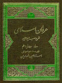 عرفان اسلامی جلد 14