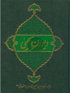 دیوان یحیی: محتوی قصائد و مراثی در مدایح و مصائب حضرت...
