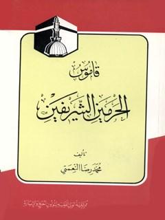 قاموس الحرمين الشريفين