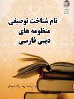 نام شناخت توصیفی منظومه های دینی فارسی