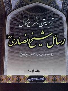 متن ٬ ترجمه و شرح کامل رسائل شیخ انصاری« به روش پرسش و پاسخ»