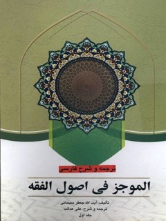 ترجمه و شرح فارسی الموجز فی اصول الفقه