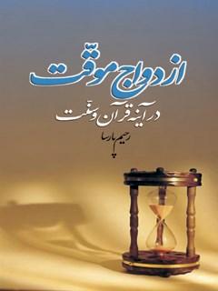 ازدواج موقت در آینه قرآن و سنت