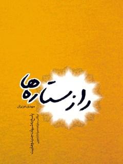 راز ستاره ها: پاسخ به شبهات جدید وهابیت در قالب سفرنامه عمره دانشجویی