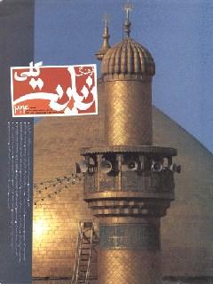 فصلنامه فرهنگ زیارت