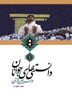 دانستنی های جوانان در سرزمین قرآن