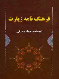 فرهنگ نامه زیارت