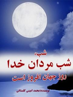 شب، شب مردان خدا روز جهان افروز است