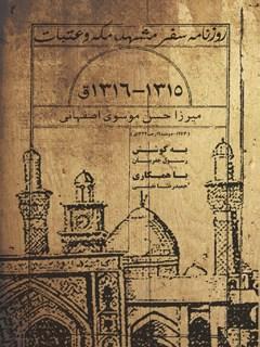 روزنامه سفر مشهد، مکه و عتبات 1315 - 1316 ق