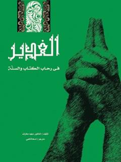 الغدير في رحاب الكتاب والسنه