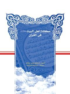 مكانه اهل البيت عليهم السلام في القرآن