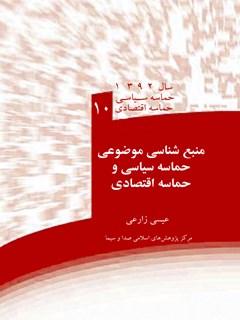 منبع شناسی موضوعی حماسه سیاسی و حماسه اقتصادی