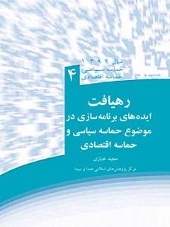 رهیافت (2) : ایده های برنامه سازی در موضوع (حماسه سیاسی و حماسه اقتصادی)