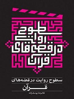 سطوح روایت در قصه های قرآن