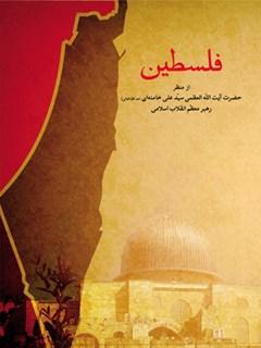 فلسطین از منظر حضرت آیت الله العظمی خامنه ای (مدظلّه العالی) رهبر معظم انقلاب اسلامی