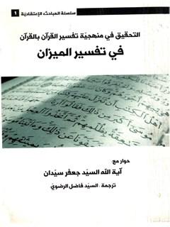 التحقيق في منهجيه تفسير القرآن بالقرآن في تفسير الميزان