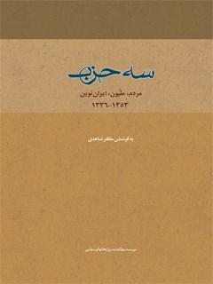 سه حزب : مردم، ملیون، ایران نوین (1353-1336)