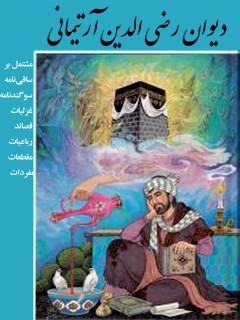 دیوان رضی الدین ارتیمانی: مشتمل بر ساقی نامه و سوگندنامه، غزلیات، قصائد، رباعیات، مقطعات، مفردات