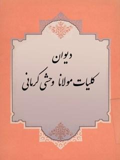دیوان کلیات مولانا وحشی کرمانی