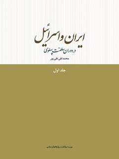 ایران و اسراییل در دوران سلطنت پهلوی جلد 1