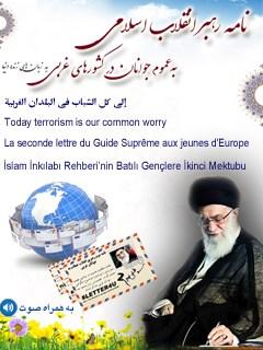 نامه رهبر انقلاب اسلامی به عموم جوانان در کشورهای غربی به زبان های زنده دنیا