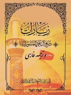 ترجمه زیارات ذبیح آل محمد صلوات الله علیهم و سلم العاشورائیه