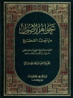 جواهر الاصول: تقريرات بحث محمد باقر الصدر