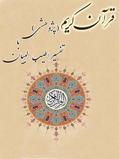 قرآن کریم (پژوهشی) با تفسیر اطیب البیان