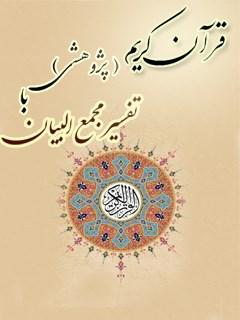 قرآن کریم (پژوهشی) با تفسیر مجمع البیان