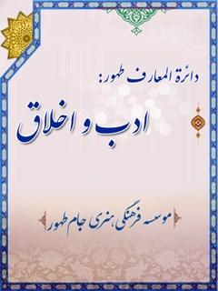 دائره المعارف طهور: ادب و اخلاق