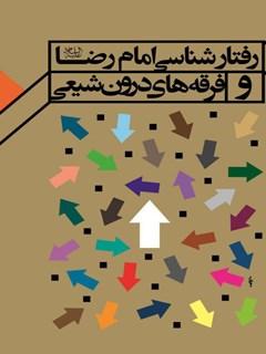 رفتارشناسی امام رضا علیه السلام و فرقه های درون شیعی