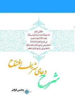شرح دعای شریف افتتاح