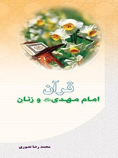 قرآن، امام مهدی علیه السلام و زنان