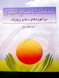 شناخت ابا صالح المهدی (عج) در آموزه های دعا و زیارت