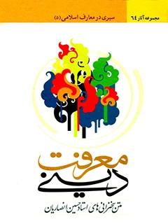 معرفت (دینی) در اسلام: مجموعه سخنرانیهای استاد حسین انصاریان