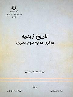 تاریخ زیدیه در قرن دوم و سوم هجری