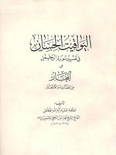 اليواقيت الحسان في تفسير سوره الرحمن؛ المختار من القصائد و الاشعار