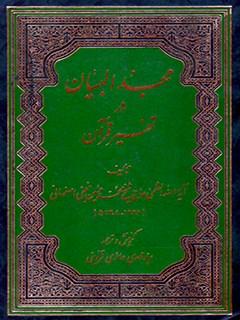 مجدالبیان در تفسیر قرآن