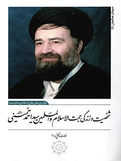شخصیت و زندگی حجت الاسلام و المسلمین سیداحمد خمینی (ره)