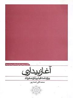 آغاز بیداری : ویژه نامه قیام پانزده خرداد
