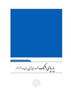 پا به پای اشک : مجموعه ادبی آیینی برای دهه آخر صفر
