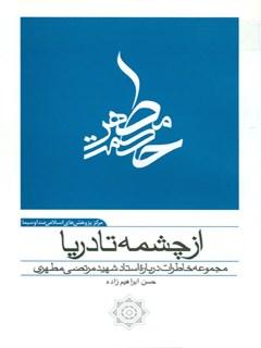از چشمه تا دریا :مجموعه خاطرات درباره استاد شهید مرتضی مطهری