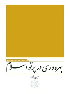 بهره وری در پرتو اسلام