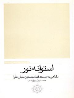 استوانه نور: نگاهی به مسجد قبا، نخستین بنیان تقوا