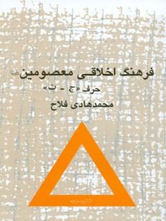 فرهنگ اخلاقی معصومین علیهم السلام حرف (ث _ ج)