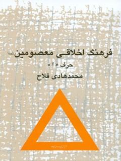 فرهنگ اخلاقی معصومین علیهم السلام حرف (آ)