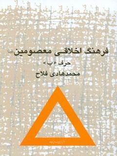 فرهنگ اخلاقی معصومین علیهم السلام حرف (پ)